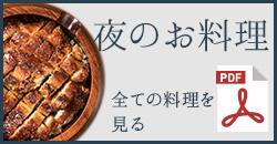 弐澤千のお昼の料理一覧