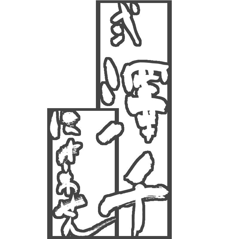 うなぎ・鮎 弍澤千(名古屋ゲートタワー)