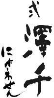 うなぎ・鮎 弐澤千(名古屋JRゲートタワー)